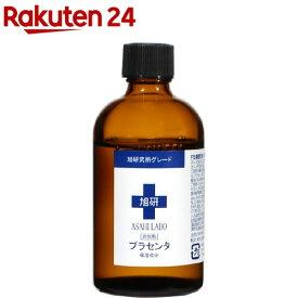 旭研 非加熱プラセンタ(100mL)【旭研究所】