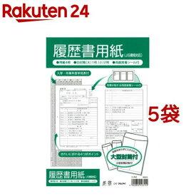 履歴書用紙 一般用 A4 リ-A4(1セット*5コセット)