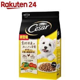 シーザー ドライ 成犬用 チキンと4種の農園野菜入り 小粒(1.5kg)【シーザー(ドッグフード)(Cesar)】