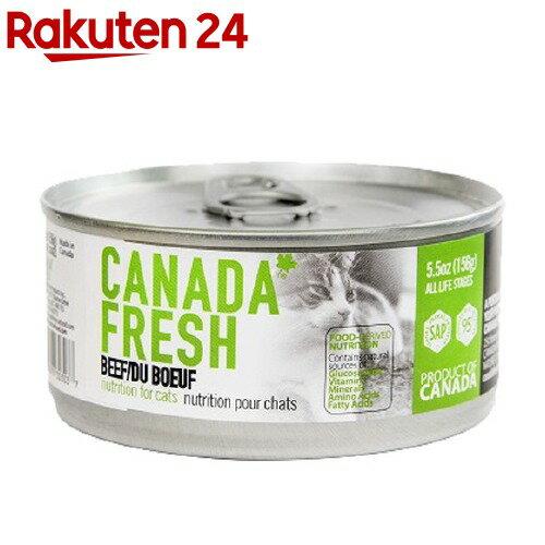 カナダフレッシュ猫用缶詰ビーフ