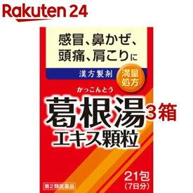 【第2類医薬品】葛根湯エキス顆粒(1.5g*21包*3コセット)【井藤漢方】