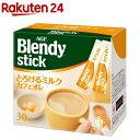 ブレンディ スティック コーヒー とろけるミルクカフェオレ(10g*30本入)【ブレンディ(Blendy)】