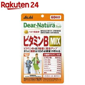 ディアナチュラスタイル ビタミンBMIX 60日(60粒)【Dear-Natura(ディアナチュラ)】