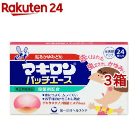 【第(2)類医薬品】マキロン パッチエース(24枚入*3箱セット)【マキロン】