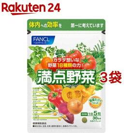 ファンケル 満点野菜(150粒入*3袋セット)【ファンケル】