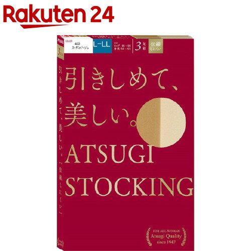 アツギ ストッキング 引きしめて美しい ヌーディベージュ L-LL(3足組)【アツギ(ATSUGI)】