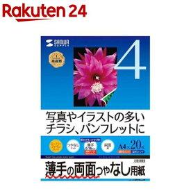 インクジェット両面印刷紙 薄手 A4 JP-ERV4NA4N(20枚入)