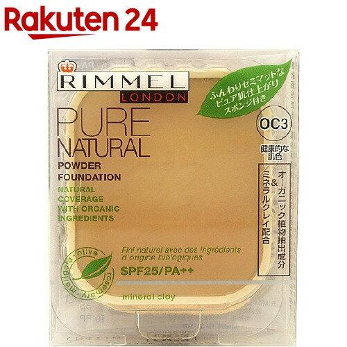 リンメルピュアナチュラルパウダーファンデーションレフィルOC3健康的な肌色