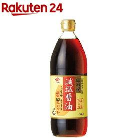 チョーコー醤油 超特選 減塩醤油(900mL)【イチオシ】
