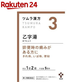 【第2類医薬品】ツムラ漢方 乙字湯エキス顆粒(10包)【KENPO_11】【ツムラ漢方】