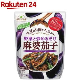 ダイズラボ 麻婆茄子(2〜3人分)【マルコメ ダイズラボ】