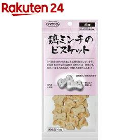 ママクック 鶏ミンチのビスケット(65g)【ママクック】