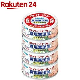 ライトツナ食塩無添加オイル無添加(タイ産)(70g*4)[缶詰]
