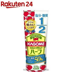 カゴメ ケチャップ ハーフ(275g)【カゴメトマトケチャップ】