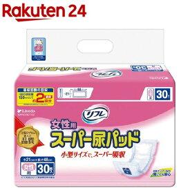 リブトゥ リフレ 女性用 スーパー尿パッド(30枚入)【リフレ 尿パッド】