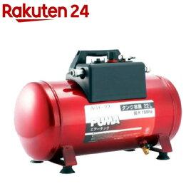 SK11 携帯用サブエアータンク AST-22(1コ入)【SK11】