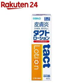 【第2類医薬品】タクトローション(45ml)【zx4】【タクト】