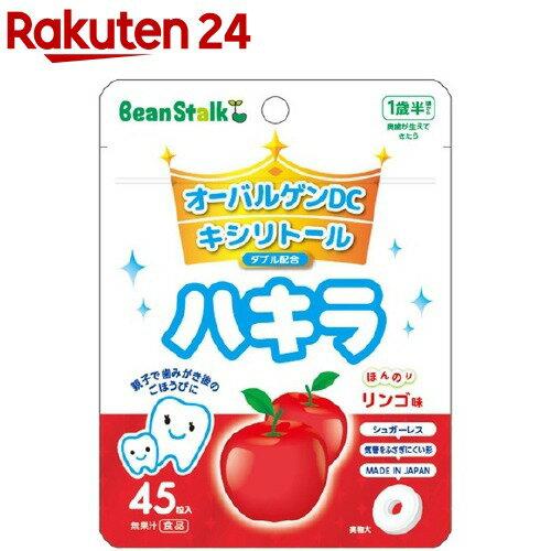 ビーンスターク ハキラ リンゴ味(45粒入)【イチオシ】【ビーンスターク ハキラ】
