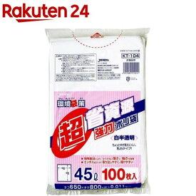 ジャパックス 環境袋策 超省資源 ポリ袋 45L 白半透明 KT-104(100枚入)