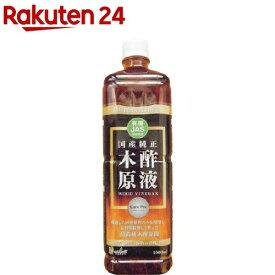 国産純正 木酢原液(1000ml)