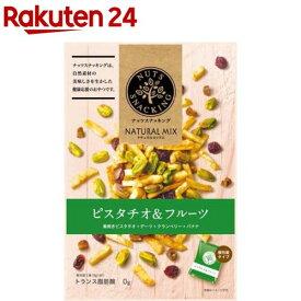 ナッツスナッキング ナチュラルミックス ピスタチオ&フルーツ(62g)