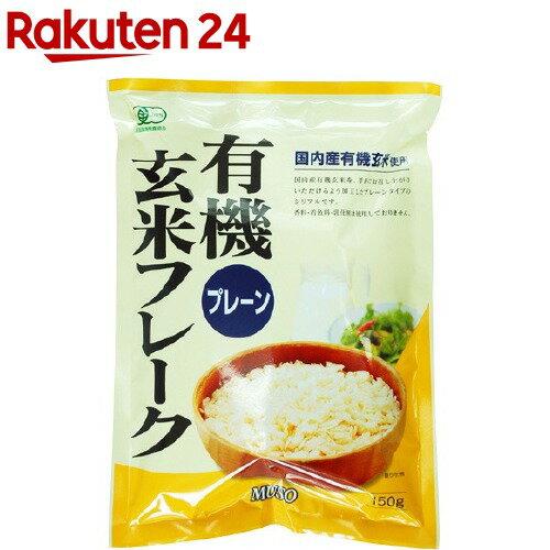 ムソー 有機玄米フレーク プレーン(150g)【イチオシ】