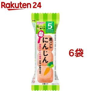 はじめての離乳食 裏ごしにんじん(2.2g*6コセット)【はじめての離乳食】