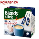ブレンディ スティック コーヒー カフェオレ カロリーハーフ(5.7g*30本入)【StampgrpB】【ブレンディ(Blendy)】