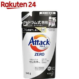 アタックZERO 洗濯洗剤 ドラム式専用 詰め替え(340g)【atkzr】【アタックZERO】