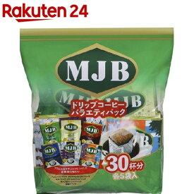 MJB ドリップコーヒー バラエティパック(30杯分)【MJB】