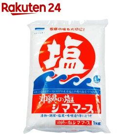 青い海 シママース(沖縄の塩)(1kg)【イチオシ】【spts4】