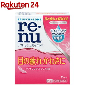 【第3類医薬品】レニュー リフレッシュモイスト(15ml)【RENU(レニュー)】