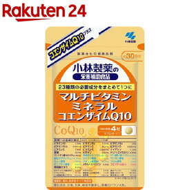 小林製薬の栄養補助食品 マルチビタミン ミネラル コエンザイムQ10 約30日分(120粒入)【イチオシ】【小林製薬の栄養補助食品】