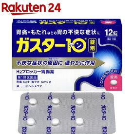 【第1類医薬品】ガスター10 錠(セルフメディケーション税制対象)(12錠)【KENPO_11】【ガスター10】