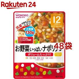 和光堂 ビッグサイズのグーグーキッチン お野菜いっぱいナポリタン 12か月頃〜(130g*48袋セット)【グーグーキッチン】