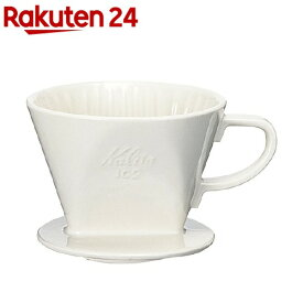 カリタ 陶器製コーヒードリッパー 102-ロト(1コ入)【カリタ(コーヒー雑貨)】