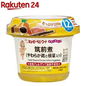 キユーピー ベビーフード すまいるカップ 筑前煮 やわらか鶏と根菜入り(120g)【キユーピー ベビーフード すまいるカップ】