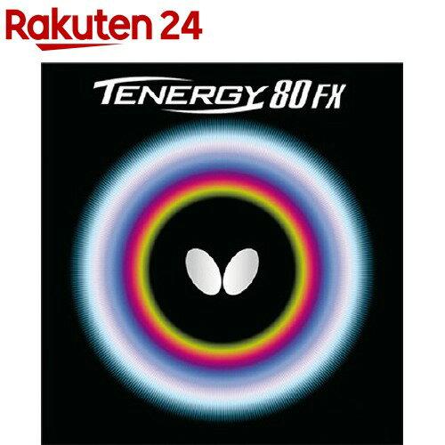 バタフライ 裏ラバー テナジー80FX レッド 中(1枚入)【バタフライ】【送料無料】