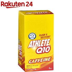 アスリートQ10 カフェイン ブラッドオレンジ味(50g*6袋入)