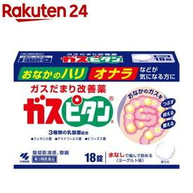 【第3類医薬品】ガスピタンa(18錠入)【KENPO_11】【ガスピタン】
