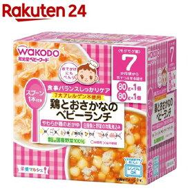 和光堂 栄養マルシェ 鶏とおさかなのベビーランチ(80g*1個入+80g*1個入)【wako11ma】【栄養マルシェ】