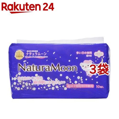 ナチュラムーン 生理用ナプキン 多い日の夜用 羽つき(10コ入*3コセット)【ナチュラムーン】