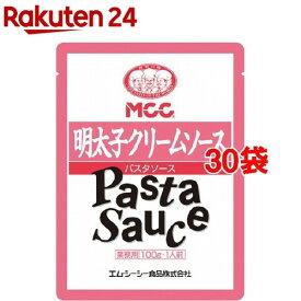 MCC 業務用 明太子クリームソース(100g*30袋セット)【MCC(エムシーシー)】