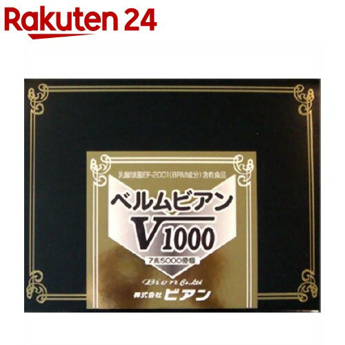 ベルムビアンV1000(2g*50包)【ベルムビアン】