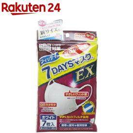 フィッティ 7デイズマスクイーEX 立体ドーム型 やや小さめ ホワイト(7枚入)【フィッティ】