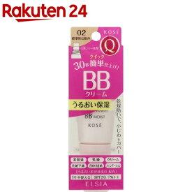 エルシア プラチナム クイックフィニッシュ BB モイスト 02 標準的な肌色(35g)【エルシア】