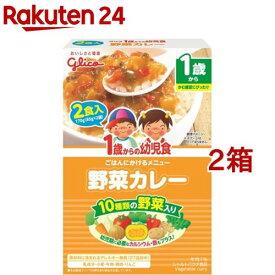 1歳からの幼児食 野菜カレー(85g*2袋入*2箱セット)【1歳からの幼児食シリーズ】