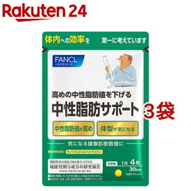 ファンケル 中性脂肪サポート 約30日分(120粒入*3袋セット)【ファンケル】