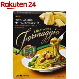 予約でいっぱいの店のFormaggio サーモンのバジルソース(115g)【予約でいっぱいの店】[パスタソース]
