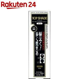 トップシェードスピーディーヘアカバースプレー 自然な黒色(250g)【イチオシ】【柳屋 トップシェード】
